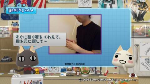 torosute2009/10/6 居酒屋マジック 13
