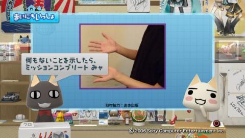 torosute2009/10/6 居酒屋マジック 14