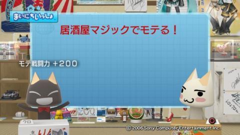torosute2009/10/6 居酒屋マジック 15