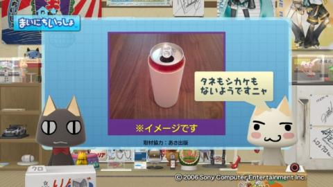 torosute2009/10/6 居酒屋マジック 16