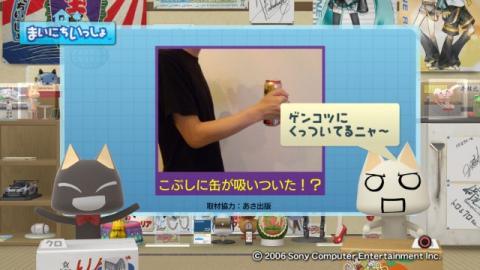 torosute2009/10/6 居酒屋マジック 17