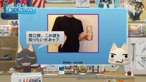 torosute2009/10/6 居酒屋マジック 20