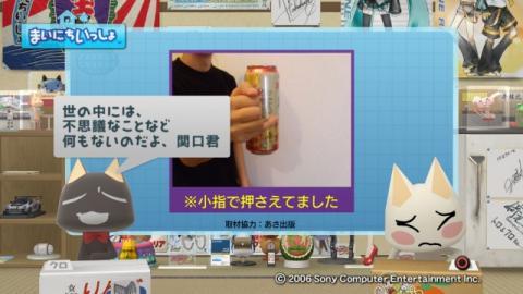 torosute2009/10/6 居酒屋マジック 22