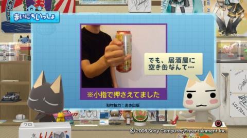 torosute2009/10/6 居酒屋マジック 23