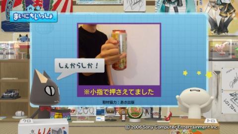 torosute2009/10/6 居酒屋マジック 24