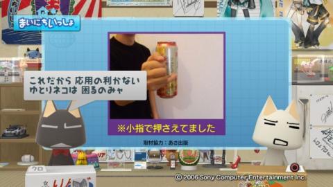 torosute2009/10/6 居酒屋マジック 25