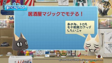 torosute2009/10/6 居酒屋マジック 27