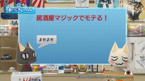 torosute2009/10/6 居酒屋マジック 28