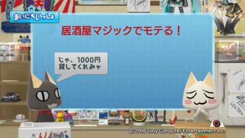 torosute2009/10/6 居酒屋マジック 29