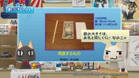 torosute2009/10/6 居酒屋マジック 30