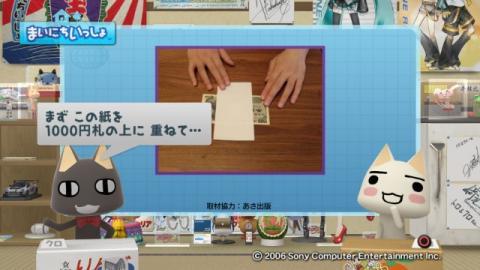 torosute2009/10/6 居酒屋マジック 31