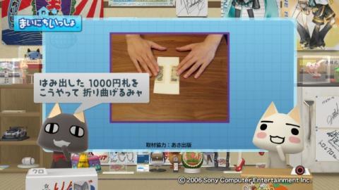 torosute2009/10/6 居酒屋マジック 32