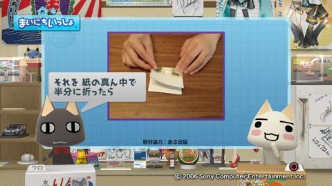 torosute2009/10/6 居酒屋マジック 33