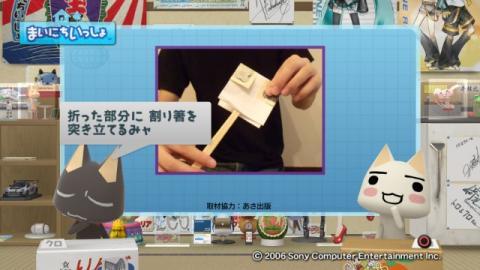 torosute2009/10/6 居酒屋マジック 34