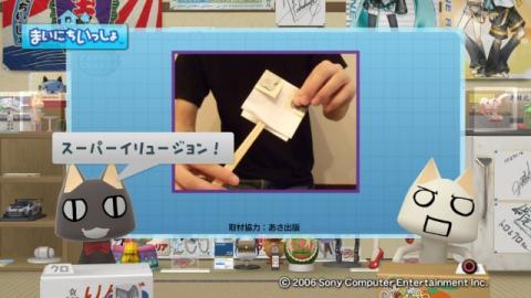 torosute2009/10/6 居酒屋マジック 35
