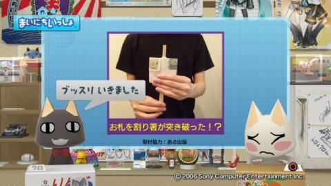 torosute2009/10/6 居酒屋マジック 36