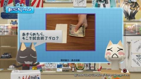 torosute2009/10/6 居酒屋マジック 37