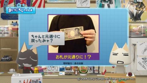 torosute2009/10/6 居酒屋マジック 38