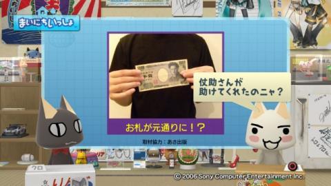 torosute2009/10/6 居酒屋マジック 39