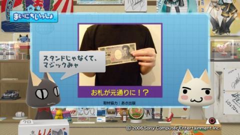 torosute2009/10/6 居酒屋マジック 40