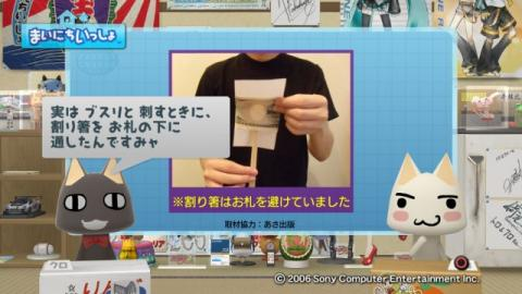 torosute2009/10/6 居酒屋マジック 41