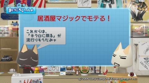 torosute2009/10/6 居酒屋マジック 43