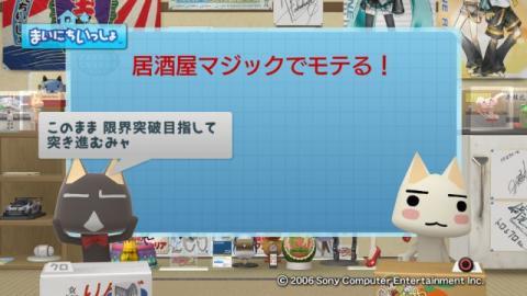 torosute2009/10/6 居酒屋マジック 44