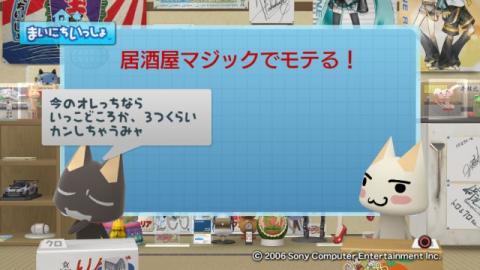 torosute2009/10/6 居酒屋マジック 45