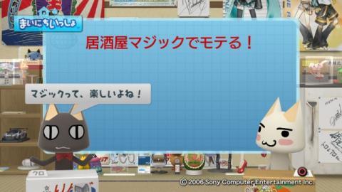torosute2009/10/6 居酒屋マジック 46