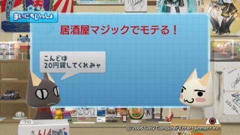 torosute2009/10/6 居酒屋マジック 47