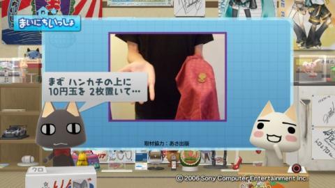 torosute2009/10/6 居酒屋マジック 50