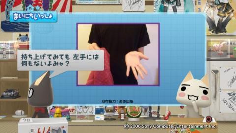 torosute2009/10/6 居酒屋マジック 51