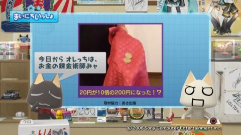 torosute2009/10/6 居酒屋マジック 54