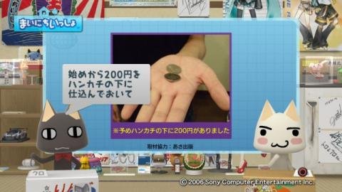 torosute2009/10/6 居酒屋マジック 55