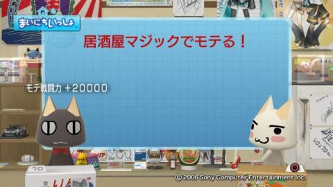 torosute2009/10/6 居酒屋マジック 56