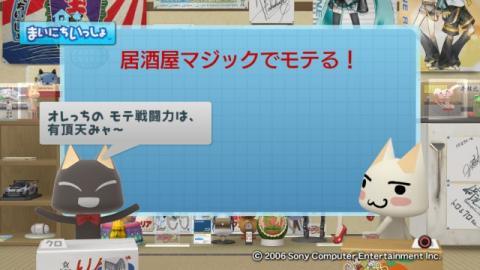 torosute2009/10/6 居酒屋マジック 57