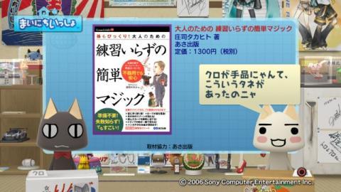 torosute2009/10/6 居酒屋マジック 58