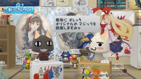 torosute2009/10/6 居酒屋マジック 59