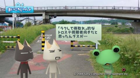 torosute2009/10/7 リッキー枠始動! 6