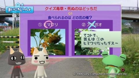 torosute2009/10/7 リッキー枠始動! 21