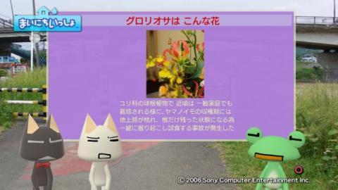 torosute2009/10/7 リッキー枠始動! 26