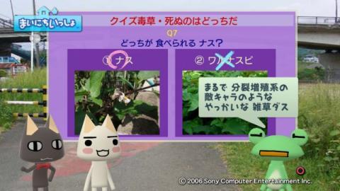 torosute2009/10/7 リッキー枠始動! 42