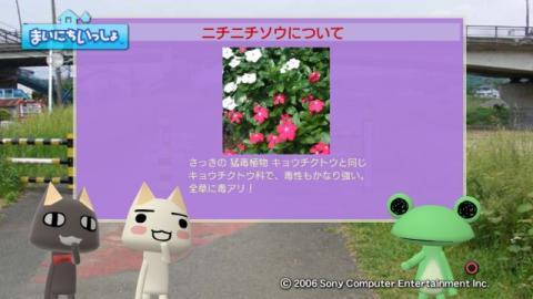 torosute2009/10/7 リッキー枠始動! 52