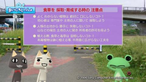 torosute2009/10/7 リッキー枠始動! 55