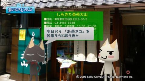 torosute2009/10/8 お茶