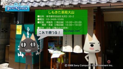 torosute2009/10/8 お茶 2