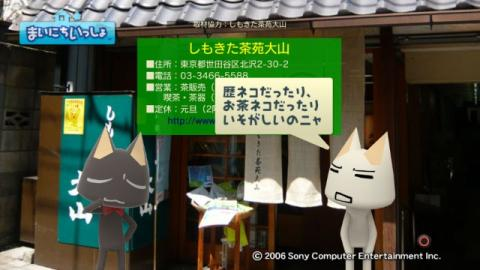 torosute2009/10/8 お茶 3