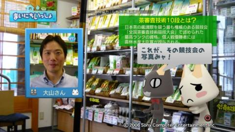 torosute2009/10/8 お茶 4