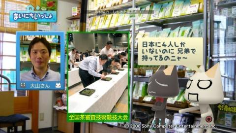 torosute2009/10/8 お茶 5