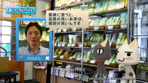 torosute2009/10/8 お茶 6